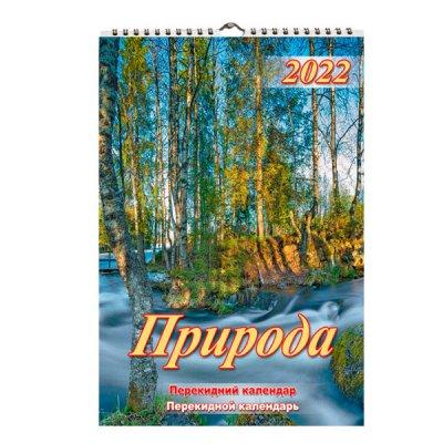Календарь настенный перекидной А3 2022 А3-03 Природа