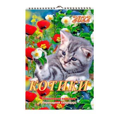 Календарь настенный перекидной А3 2022 А3-04 Котики