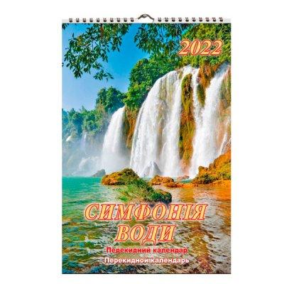 Календарь настенный перекидной А3 2022 А3-06 Симфония воды