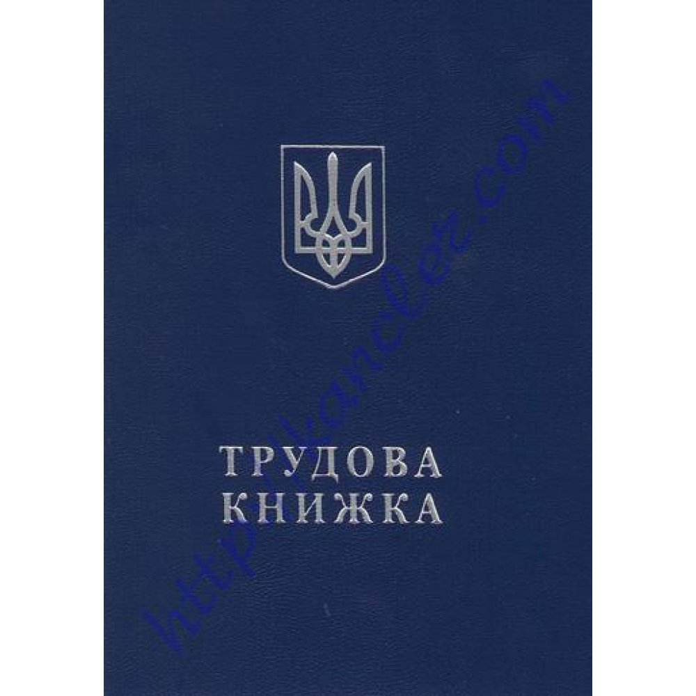 Трудовая книжка двуязычная (нов.)