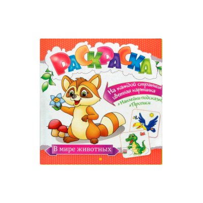 Раскраска - пропись с наклейками ONK-09 В мире зверей