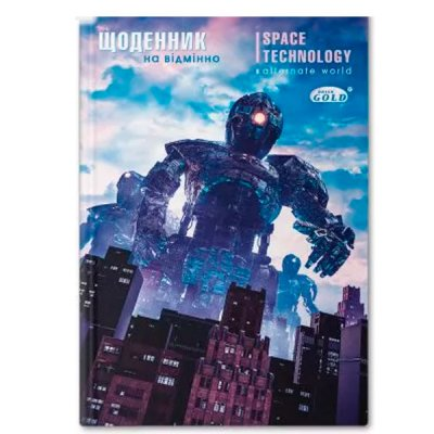 Щоденник В5 твердая обложка GOLD УВ-25-С Технологическое вторжение 72121 *