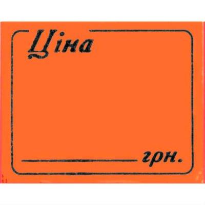"""Ценник прямоуг. 35х30 """"Цена-D/Цена-F"""" (рул.6м) оранж."""